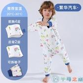 分腿防踢被純棉四季通用款寶寶睡袋嬰兒紗布【千尋之旅】