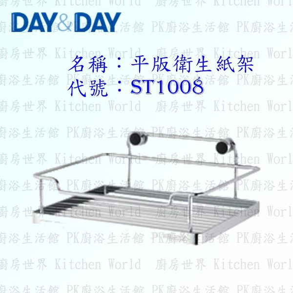 【PK廚浴生活館】 高雄 Day&Day 日日 不鏽鋼衛浴配件 ST1008 平版衛生紙架 304不鏽鋼