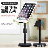 手機支架桌面懶人床頭多功能iPad平板電腦支撐架支駕直播床上用萬能通用 QG6888『優童屋』