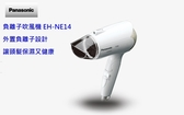 Panasonic 國際牌 負離子吹風機 EH-NE14