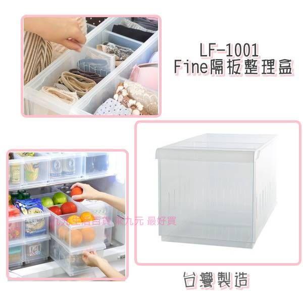 【九元生活百貨】聯府 LF-1001 Fine隔板整理盒 LF1001 收納盒