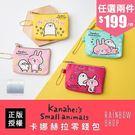 零錢包-卡娜赫拉的小動物零錢包-B-Rainbow【A0D35-54】