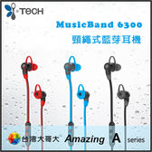 ▼i-Tech MusicBand 6300 頸繩式藍牙耳機/台哥大/TWM Amazing/A1/A2/A3/A3S/A4/A4C/A4S/A5/A5C/A5S/A6/A6S/A7/A8