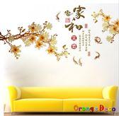 壁貼【橘果設計】家和富貴新年 DIY組合壁貼 牆貼 壁紙 室內設計 裝潢 無痕壁貼 佈置