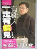 【書寶二手書T1/財經企管_KFI】有錢人一定有偏見_李民傑