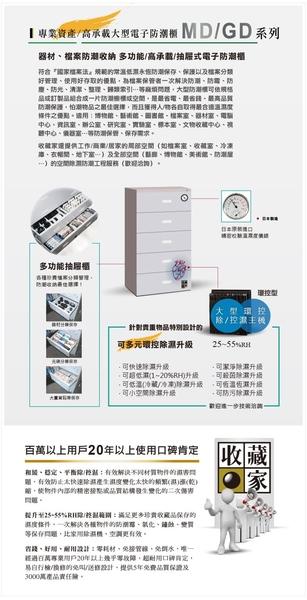 收藏家 MD-5250 辦公專業櫥