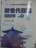 【書寶二手書T5/語言學習_DTB】新世代日語輕鬆學-讀本1_于乃明