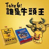誰是牛頭王桌游游戲卡牌Take6全套1 2 11nimmt 歡樂休聚會塑封