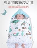 新生嬰兒抱被秋冬加厚款防驚跳襁褓初生寶寶用品春秋外 『優尚良品』