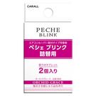 車之嚴選 cars_go 汽車用品【1869】日本CARALL PECHE BLINK 汽車冷氣出風口夾式芳香劑補充包2入-5味選擇