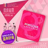 威而柔 MINILOVE 女用潤滑液 女性情趣提升凝露 女用快感提升液 1.5ml 1入 單包售 (激情+潤滑)