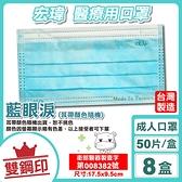 (平均單盒139元)宏瑋 雙鋼印 成人醫療口罩 (藍眼淚-耳帶隨機) 50入X8盒 (台灣製造) 專品藥局