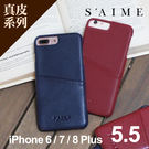 5.5吋機套-真皮iPHONE6/7/8 plus質感手機殼 皮套 禮物 APPLE 蘋果 【SAC28-A024A】S'AIME東京企劃