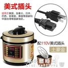 110V電壓力鍋美版日本加拿大台灣小家電高壓鍋5L預約定時電飯鍋煲 果果輕時尚NMS