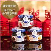 【鏤空囍字喜糖盒(需diy)+瑞士Hero藍蓋多口味小果醬100份+送專用紙箱(限宅配)】送客禮 迎賓禮