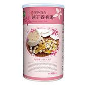 綠源寶~綜合茯苓、百合、蓮子養身湯500公克/罐  *2罐