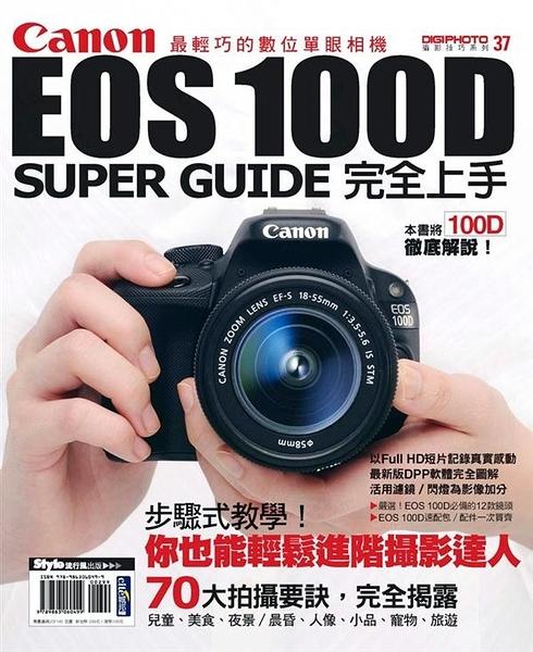 (二手書)Canon EOS 100D完全上手