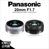【請先詢問】Panasonic LUMIX G 20mm F1.7 II ASPH 2代 公司貨 定焦鏡 餅乾 人像鏡 ★24期免運★薪創數位