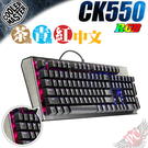 [ PC PARTY ] 送手托 Cooler Master CK550 RGB 青軸茶軸 中文 機械式鍵盤