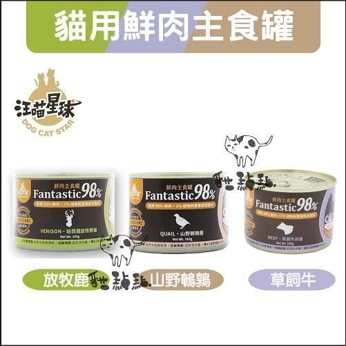 汪喵星球[98%鮮肉主食貓罐,鹿/牛/鵪鶉,165g]  產地:台灣  (一箱12入)