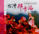 台灣那卡西 第十輯 CD 台語流行音樂 (購潮8)