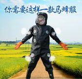 防蜂衣 馬蜂服防蜂衣全套透氣專用防蜂連體衣加厚帶風扇散熱養蜂服馬蜂衣 JD【美物居家館】