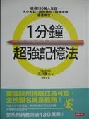 【書寶二手書T8/進修考試_GBI】1分鐘超強記憶法_石井貴士