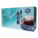 港香蘭 歡樂人生活力茶 8g×12包/盒 公司貨中文標 PG美妝