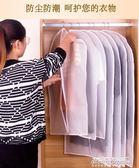 防塵袋衣罩家用衣服防塵罩掛式大衣掛衣袋透明防塵套西裝西服套子    傑克型男館