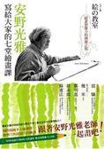 (二手書)安野光雅寫給大家的七堂繪畫課:繪畫想像力的溯源之旅