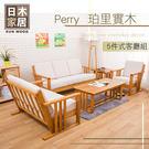 ♥日木家居 Perry珀里實木沙發組合(含大小茶几) SW5223 沙發 多件沙發組