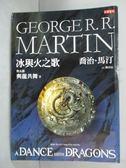 【書寶二手書T1/一般小說_IOD】冰與火之歌V-與龍共舞(下)_喬治‧馬汀