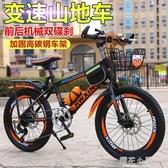 兒童自行車20/22寸學生單車7-8-9-10-15歲男女孩中大童變速碟剎車QM『櫻花小屋』