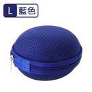 耳機收納盒(深藍/L)