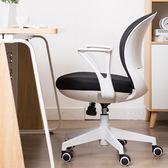 電競椅 綠豆芽 電腦椅家用 人體工學職員學生椅  書房座椅 網布辦公椅子T【潮男一線】