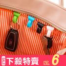 創意防丟包包內掛鉤 內置鑰匙夾 方便攜帶...