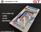 【駿霆 BSMI商檢局安規認證】for三星 Note4 N910u 專用 2850mah 高容量防爆電池手機電池鋰電池
