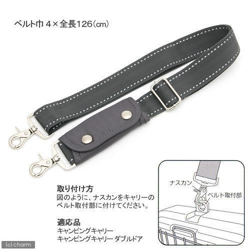 [寵樂子]《日本Richell》寵物提籠專用肩帶58421【現貨】