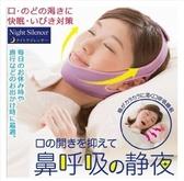 現貨止鼾帶 日本防張口呼吸張嘴睡覺矯正止鼾帶止鼾神器說夢話打呼嚕打鼾貼
