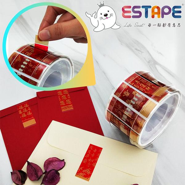 【ESTAPE】易撕貼OPP-喜慶旺年組合(黏貼/包裝/裝飾/年節/膠帶)