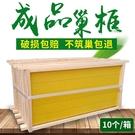 帶巢礎框成品巢框蜂巢中蜂意蜂杉木巢基蜜蜂巢框養蜂工具蜂箱包郵 小山好物