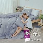 《M004》M吸濕排汗專利技術6x6.2尺雙人加大床包+枕套三件組-台灣製(不含被套)潔淨乾爽