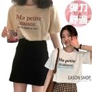 EASON SHOP(GQ0111)韓版純色簡約英文字母印花貼肩寬鬆圓領短袖素色棉T恤女上衣服打底顯瘦內搭衫杏白