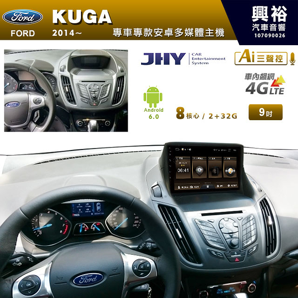 【JHY】2014~20年Ford KUGA專用9吋螢幕 MS6安卓多媒體主機*安卓+三聲控*送1年4G網+LiTV影視1年
