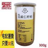 【東和 百年老店】黃金亞麻仁籽粉 (300g)