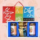 【愛不囉嗦】萃果飄香 綜合堅果&咖啡禮盒...