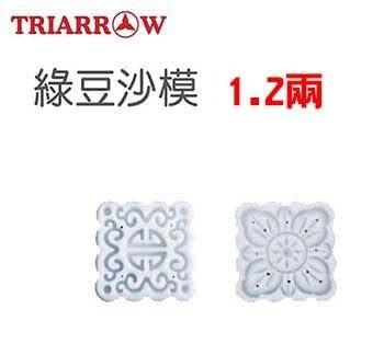 【三箭牌】1.2兩---中秋DIY方形綠豆沙餅模 TR-048B (一組4片圖案)《烘焙器具(材)》