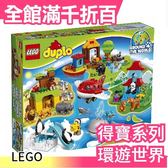 日本 LEGO 樂高 Duplo 得寶系列 10805 環遊世界 積木 交換禮物 生日 禮物【小福部屋】
