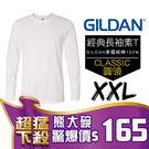 GILDAN 吉爾登 長袖T恤XXL - 正品 美國棉 素色 中性 新款 情侶裝 團服【熊大碗福利社】