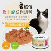【貓侍Catpool】馬卡龍系列貓罐頭85g-香雞鮪魚燉牛肝(24罐/箱)  免運